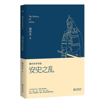 易中天中华史 第十六卷:安史之乱
