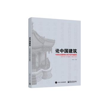 论中国建筑——18世纪法国传教士笔下的中国建筑
