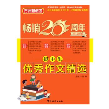 方洲新概念 初中生优秀作文精选(方洲新概念畅销二十周年纪念版)