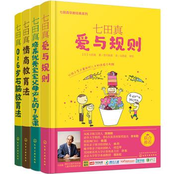 七田真早教实践系列(套装4册)