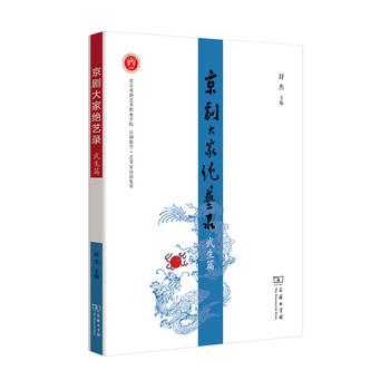 京剧大家绝艺录·武生篇(修订本)