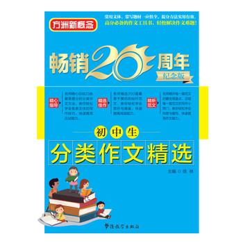 方洲新概念 初中生分类作文精选(方洲新概念畅销二十周年纪念版)