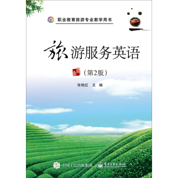 旅游服务英语(第2版)