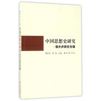 中国思想史研究(侯外庐研究专辑)