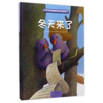 冬天来了(精)/小伙伴的温情故事系列图画书