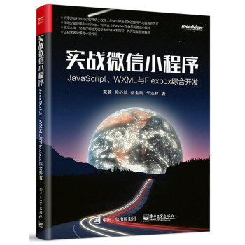 实战微信小程序:JavaScript、WXML与Flexbox综合开发