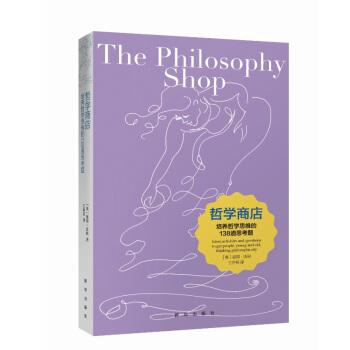 哲学商店:培养哲学思维的138道思考题