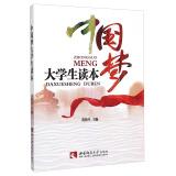 中国梦大学生读本