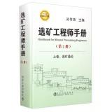 选矿工程师手册(第2册)·上卷:选矿通论  [Handbook of Mineral Processing Engineers]
