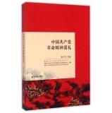中国共产党革命精神巡礼