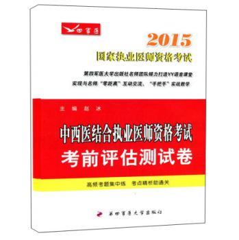 2015中西医结合执业医师资格考试考前评估测试卷