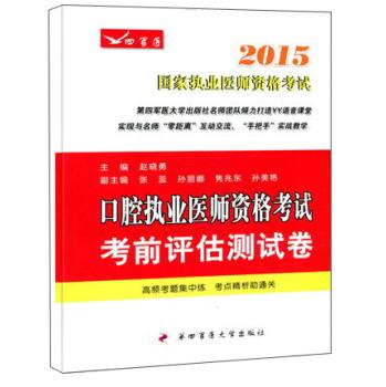 2015口腔执业医师资格考试考前评估测试卷