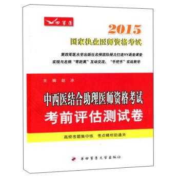 2015中西医结合助理医师资格考试考前评估测试卷