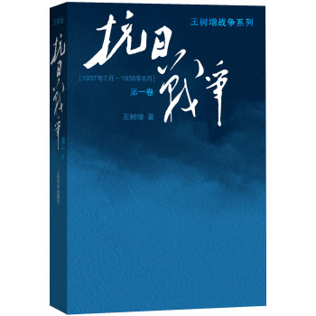 抗日战争(第一卷)
