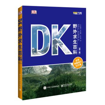 DK野外求生百科(精装第二版)