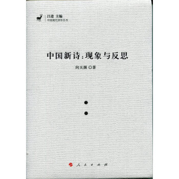中国新诗:现象与反思