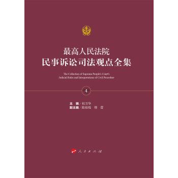 最高人民法院民事诉讼司法观点全集(全四册)(J)