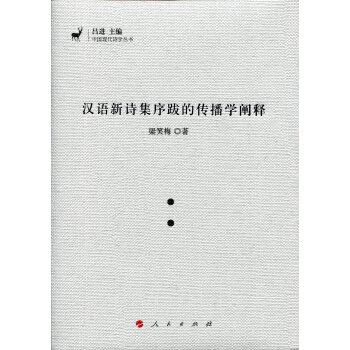 汉语新诗集序跋的传播学阐释