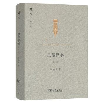 碎金文丛:里昂译事(增订本)(精装)