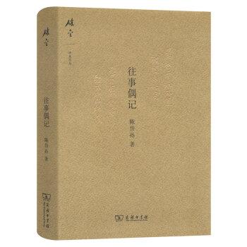 碎金文丛:往事偶记(精装)