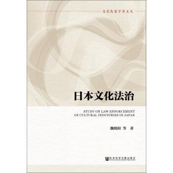 日本文化法治