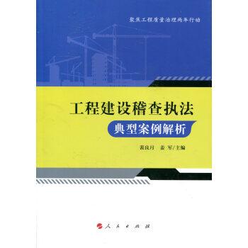 工程建设稽查执法典型案例解析
