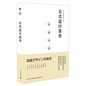 日式设计美学(全彩)