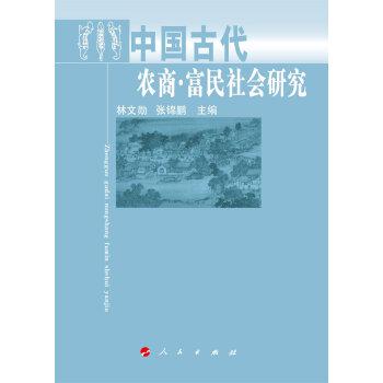 中国古代农商  富民社会研究