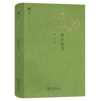 碎金文丛:林纾家书(精装)