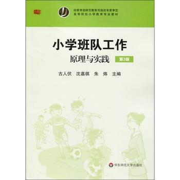 小学班队工作:原理与实践(第3版)