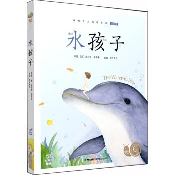 蜗牛小书坊:水孩子