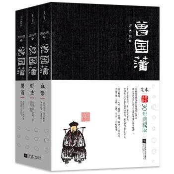 曾国藩(全三册)(30周年纪念版 全新修订)