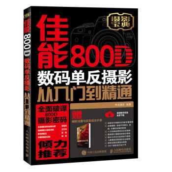 佳能800D数码单反摄影从入门到精通