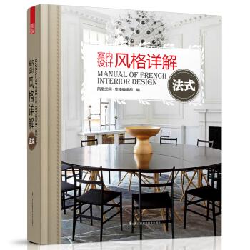 室内设计风格详解——法式
