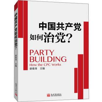 中国共产党如何治理党
