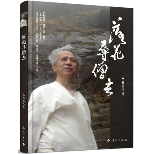 落花寻僧去:禅者林谷芳的行脚记录