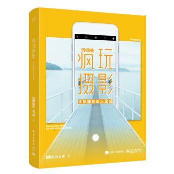 疯玩摄影 手机摄影达人速成(全彩)