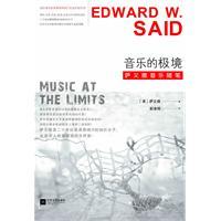 音乐的极境:萨义德音乐随笔