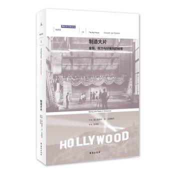 制造大片:金钱、权力与好莱坞的秘密