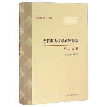 当代西方汉学研究集萃·中古史卷