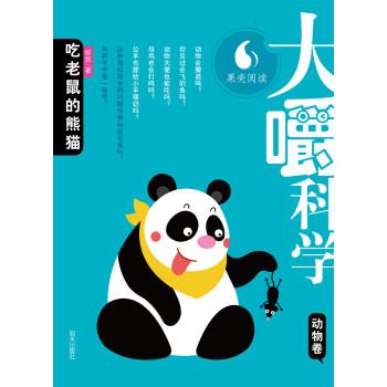 大嚼科学·动物卷:吃老鼠的熊猫