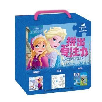 拼出专注力迪士尼超大块拼图礼盒 冰雪奇缘