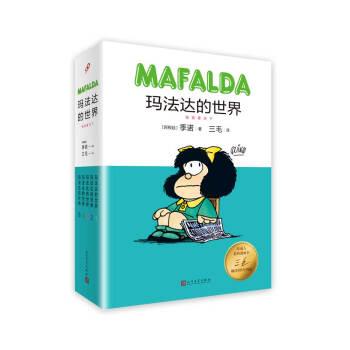玛法达的世界(套装共5册)