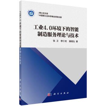 工业4.0环境下的智能制造服务理论与技术