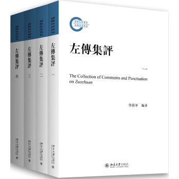 左传集评(套装共4册)