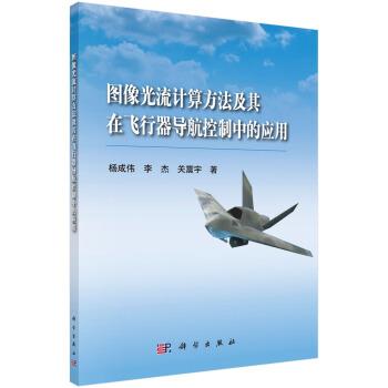 图像光流计算方法及其在飞行器导航控制中的应用