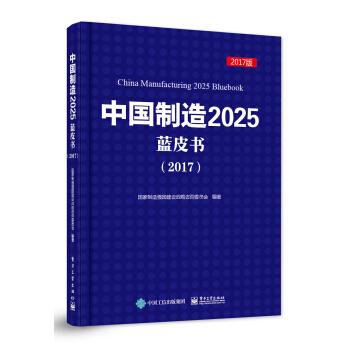 涓浗鍒堕��2025钃濈毊涔︼紙2017锛�