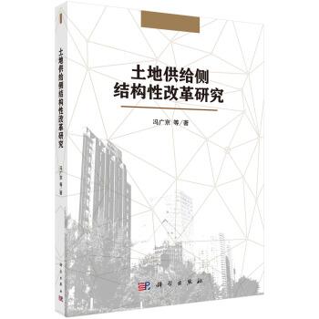 土地供给侧结构性改革研究