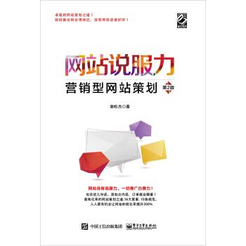 网站说服力:营销型网站策划(第2版)