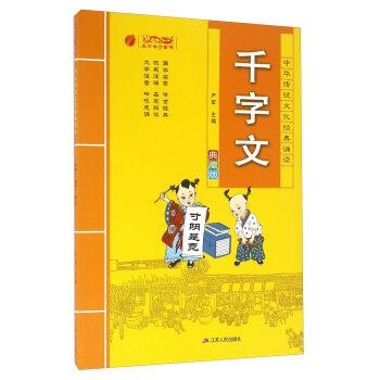 千字文(典藏版)/中华传统文化经典诵读